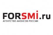 Агентство анонсов ForSMI.ru